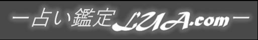 占い鑑定LUA.com
